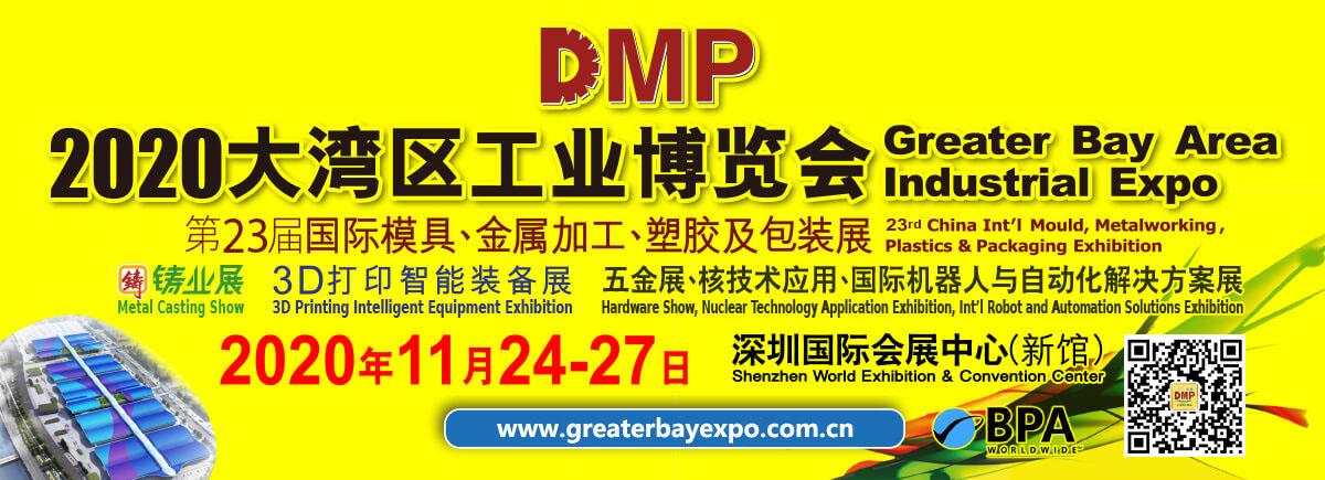 DMP大湾区工业博览会_2020 Greater Bay Expo_深圳大湾区工博会_DMP国际模具、金属加工、塑胶及包装展览会