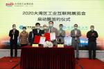 2020大湾区工业互联网展览会启动及签约仪式