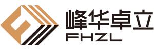 广东峰华卓立科技股份有限公司