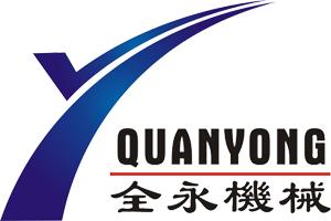 东莞市全永机械制造有限公司