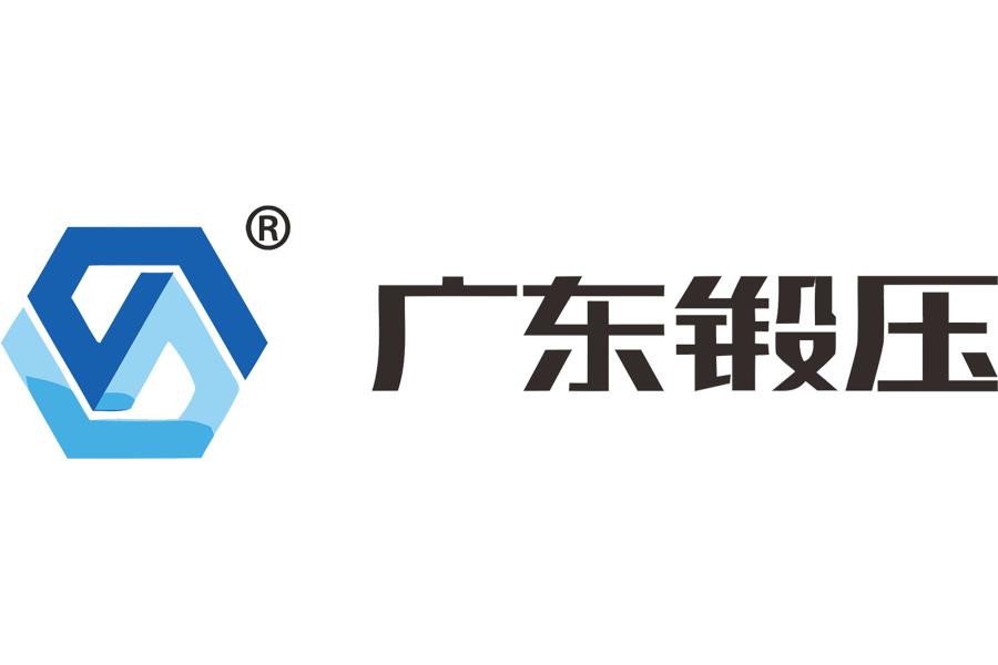 广东锻压机床厂有限公司