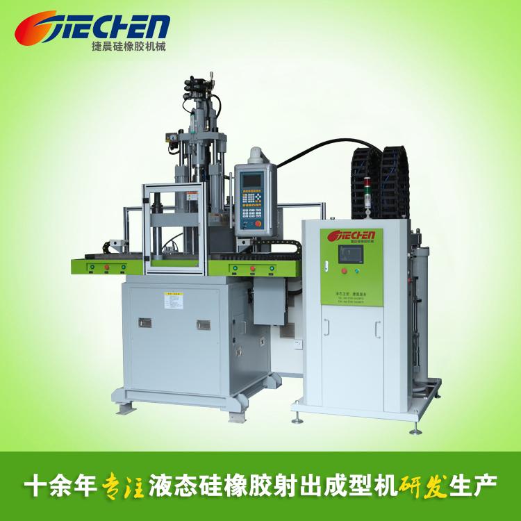 东莞市捷晨硅橡胶机械有限公司
