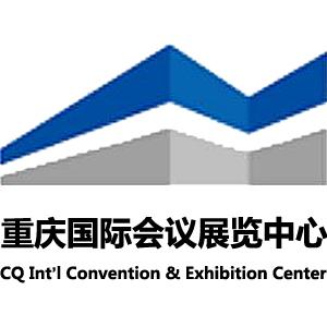 重庆国际会议展览中心2020年展会日程