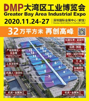 2020DMP大灣區工業博覽會