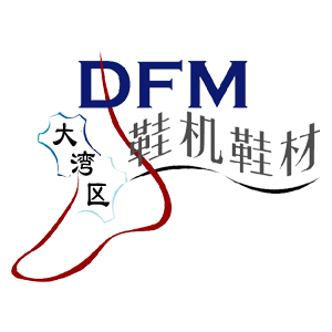 中国(东莞)国际鞋机鞋材工业技术展 DFM