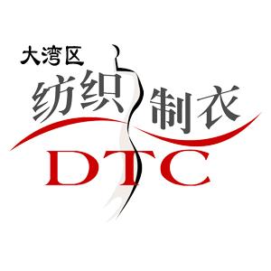 中国(东莞)国际纺织制衣工业技术展 DTC