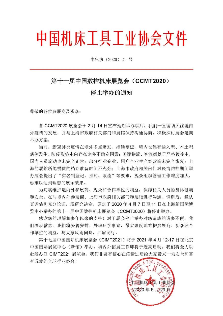 [快讯]第十一届中国数控机床展览会(CCMT2020)停止举办的通知