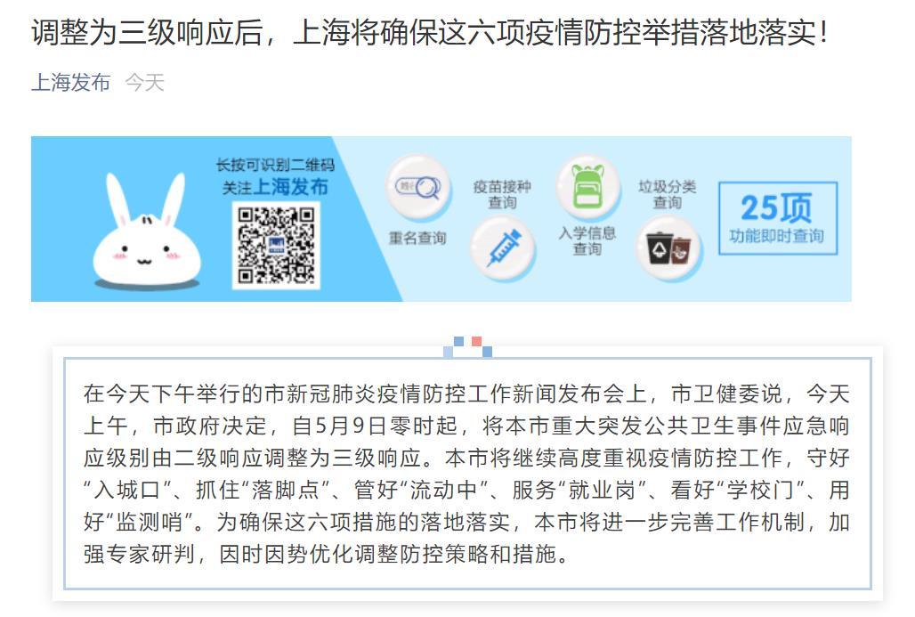 【重磅】5月9日零时,广东、上海疫情防控调整为三级响应,全面恢复会展活动