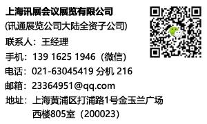 联系我们——上海讯展会议展览有限公司