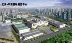 北京国际展览中心(CIEC)