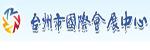 台州市国际会展中心2016年展会日程