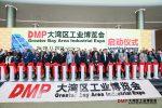 DMP大湾区工业博览会 开幕仪式